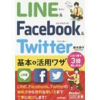 LINE & Facebook & Twitter基本&活用ワザ (今すぐ使えるかんたん文庫)/鈴木朋子/著