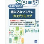Yahoo!ネオウィングYahoo!店【送料無料選択可】手軽に始める組み込みシステムプログラミング ARMマイコンを使ってLEDの点滅からリアルタイムOSの利用/ネットワーク/PWMなどを