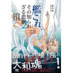 「艦これ」、その知られざる悲劇 2/桜山時/著(単行本・ムック)
