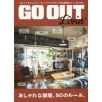 GO OUT Livin' Vol.3 (ニューズムック)/三栄書房