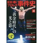 【送料無料選択可】日本プロレス事件史 週刊プロレスSPECIAL Vol.1 ハンディ版/ベースボール・マガジン社