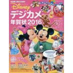【送料無料選択可】ディズニー・デジカメ年賀状 ディズニー・カードPRINTブック 2016 (インプレスムック)/