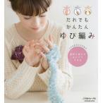 だれでもかんたんゆび編み (Let's knit series)/日本ヴォーグ社