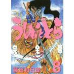 うしおととら 完全版 8 (少年サンデーコミックス スペシャル)/藤田和日郎/著(コミックス)
