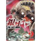銀牙〜THE LAST WARS〜 2 (ニチブン・コミックス)/高橋よしひろ/著(コミックス)