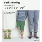 【送料無料選択可】ソックニッティング 1号針で編むくつ下 ソックヤーンで編むくつ下40点編み文と編み図で紹介/日本ヴォーグ社