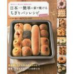 日本一簡単に家で焼けるちぎりパンレシピ (TJ)/Backe晶子/〔著〕(単行本・ムック)