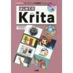 はじめてのKrita オープンソースの高機能ペイントソフト (I/O)/タナカヒロシ/著 IO編集部/編集