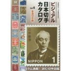 ビジュアル日本切手カタログ Vol.4/日本郵趣協会/監修
