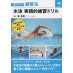 【送料無料選択可】水泳実践的練習ドリル (差がつく練習法)/原英晃/監修