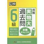 漢検6級実物大過去問本番チャレンジ! 本番を意識した学習に/日本漢字能力検定協会