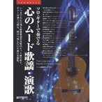【送料無料選択可】楽譜 心のムード歌謡・演歌 大きく見やす (ソロ・ギターで奏でる)/鈴木たけつぐ/アレンジ