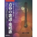 【送料無料選択可】楽譜 青春の歌謡・愛唱歌 大きく見やすい (ソロ・ギターで奏でる)/鈴木たけつぐ/アレンジ