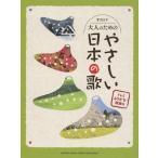 [書籍のゆうメール同梱は2冊まで]/[本/雑誌]/楽譜 大人のためのやさしい日本の歌 (オカリナ)/ヤマハミュージックメディア