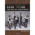 【送料無料選択可】安全地帯ベスト曲集 (Guitar songbook)/矢萩渉/監修