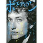 【送料無料選択可】THE DIG Special Edition ボブ・ディラン ザ・カッティング・エッジ1965-1966 (SHINKO MUSI