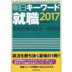 朝日キーワード就職最新時事用語&一般常識 2017/朝日新聞出版/編