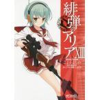 緋弾のアリア 13 (MFコミックス アライブシリーズ)/こよかよしの/著 赤松中学/原作(コミックス)