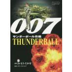 007 サンダーボール作戦 復刻版 (ビッグコミックス スペシャル)/さいとうたかを/劇画 イアン・フレミング/原作(コミックス)