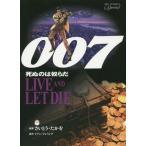 007 死ぬのは奴らだ 復刻版 (ビッグコミックス スペシャル)/さいとうたかを/劇画 イアン・フレミング/原作(コミックス)