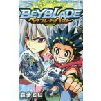 ベイブレード バースト 1 (てんとう虫コミックス)/森多ヒロ/著(コミックス)