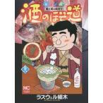 酒のほそ道 38 (ニチブン・コミックス)/ラズウェル細木/著(コミックス)
