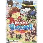 わんにゃん戦国BASARA (電撃コミックスEX)/種十号/漫画 カプコン/監修・協力(コミックス)