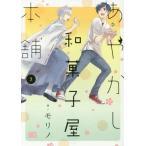 [本/雑誌]/あやかし和菓子屋本舗 2 (B's-LOG COMICS)/モリノ/著(コミックス)