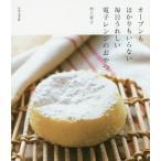【送料無料選択可】オーブンもはかりもいらない毎日うれしい電子レンジのおやつ/村上祥子/著