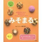 [本/雑誌]/みそまる お湯を注ぐだけ!簡単みそ汁81のレシピ&アイデア/藤本智子/著