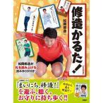 修造かるた! CD付き/松岡修造/著(単行本・ムック)