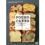 [書籍のゆうメール同梱は2冊まで]/[本/雑誌]/バターを使わないパウンドケーキ しっとり、ふわふわ、クッキー風、おかず風4つの生地で楽しむ全45品/
