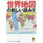 世界地図の新しい読み方 (KAWADE夢文庫)/ロム・インターナショナル/編