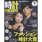 FINEBOYS 時計 vol.9 【表紙】 松坂桃李&木村文乃 (HINODE NOOK)/日之出出版