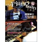 【送料無料選択可】月刊ピアノPresents 『The Pianoman 1.2.3 -鍵盤紳士たちの音-』 〈付録CD付〉 (ヤマハムックシリーズ)