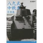 【送料無料選択可】八九式中戦車写真集 軽戦車時代から乙型まで/吉川和篤/著