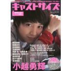 【送料無料選択可】キャストサイズ vol.14 (三才ムック)/三才ブックス