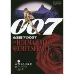 007 女王陛下の007 復刻版 (ビッグコミックス スペシャル)/さいとうたかを/劇画 イアン・フレミング/原作(コミックス)
