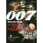 007 黄金の銃を持つ男 復刻版 (ビッグコミックス スペシャル)/さいとうたかを/劇画 イアン・フレミング/原作(コミックス)