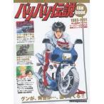 バリバリ伝説 ファンブック (Motor Magazine Mook)/モーターマガジン社(単行本・ムック)