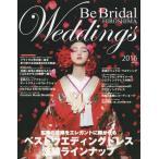 Yahoo!ネオウィングYahoo!店【送料無料選択可】Be Bridal HIROSHIMA Wedding's vol.32(2016)/Be Bridal Hiroshima Wed