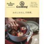 【送料無料選択可】&Cookingわたしたちと、手料理。 (&Premium)/マガジンハウス/編
