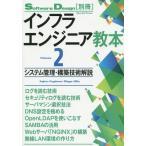 インフラエンジニア教本  volume 2  技術評論社