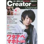Creator Channel 【付録】 ワタナベマホト/PDRさん×mimei/たいぽん/東海オンエア ポスターカレンダー4枚 (COSMIC MO