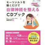 【送料無料選択可】モーツァルトを聴くだけで自律神経を整えるCDブック/篠原佳年/著