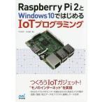 【送料無料選択可】Raspberry Pi 2とWindows10ではじめるIoTプログラミング/宇田周平/著 林宜憲/著