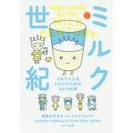 ミルク世紀 ミルクによるミルクのためのミルクの本 (ポプラ文庫)/寄藤文平/〔著〕 チーム・ミルクジャパン/〔著〕
