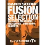 【送料無料選択可】バンドスコア フュージョン セレクション/ヤマハミュージックメディア