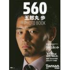 560 五郎丸歩 PHOTO BOOK (MAGAZINE HOUSE MOOK)/マガジンハウス(単行本・ムック)