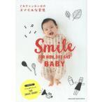 アカチャンホンポのスマイルな育児 (MAGAZINE HOUSE MOOK)/マガジンハウス